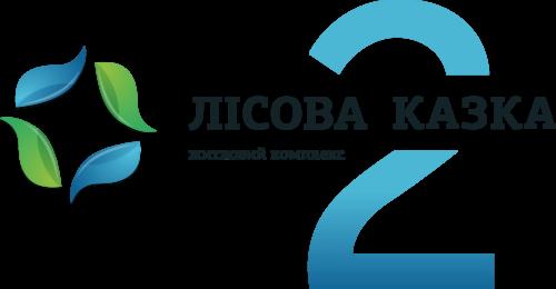 «Лісова Казка-2»